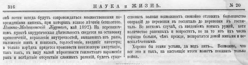 Наука и жизнь, 1893, #20, p0012