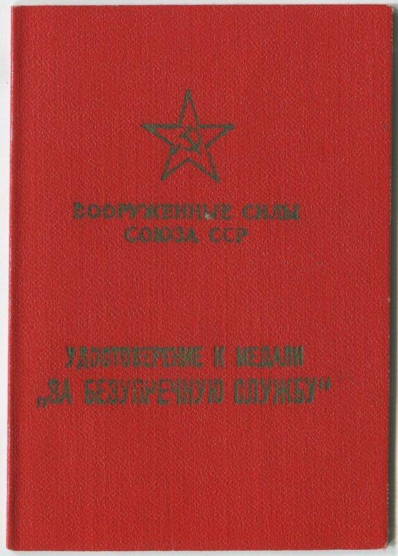 Удостоверение к медали «За безупречную службу» (1959)