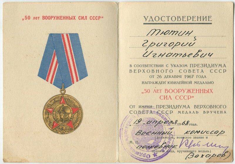 Удостоверение к медали «50 лет Вооруженных сил СССР» (1968)
