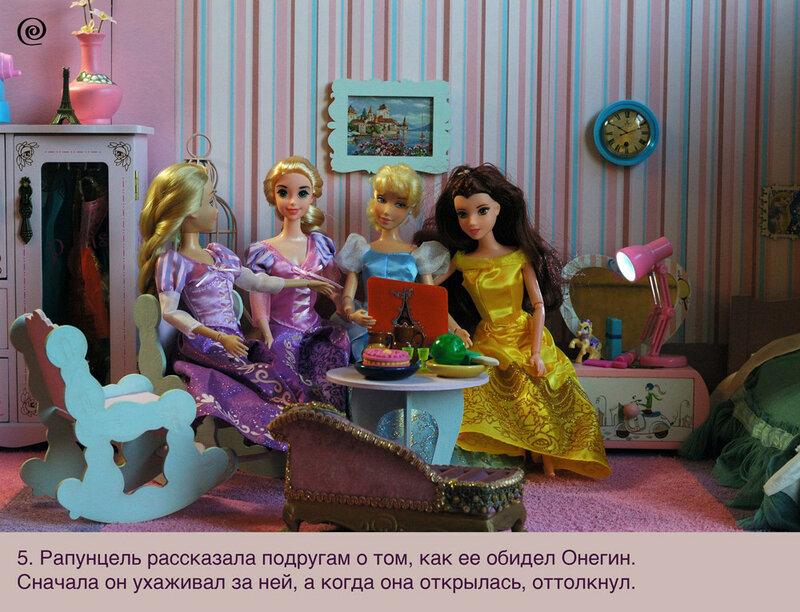 Фотосериал Разморозка. Сезон 2. Серия 3
