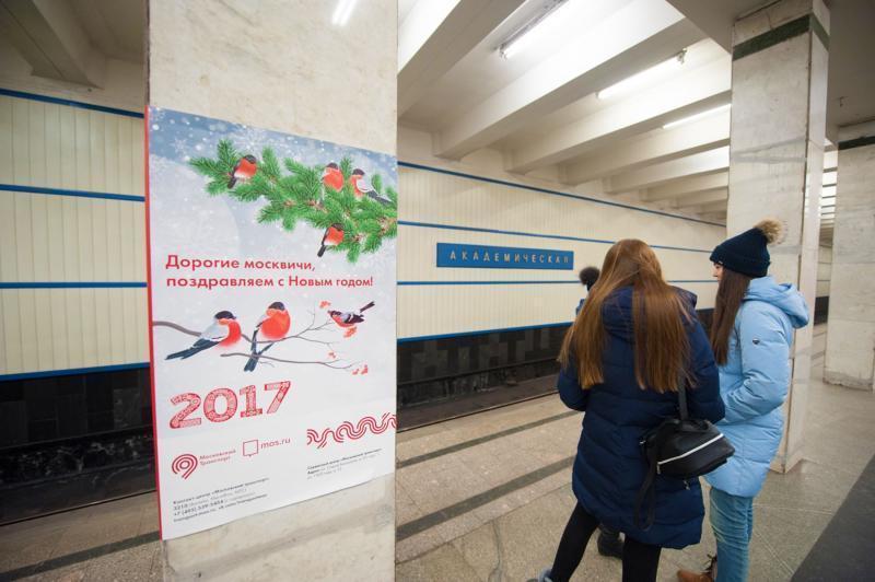 Вмосковском метро зазвучат песни изкинокомедий