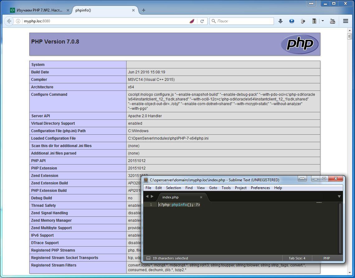 Изучаем PHP 7.№2. Настройка сервера.