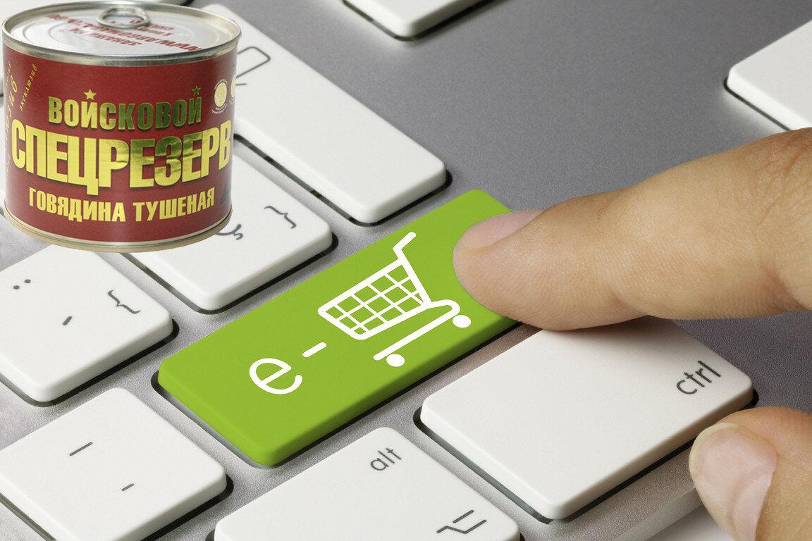 Купить тушенку говяжью по цене производителя в интернете легко и выгодно