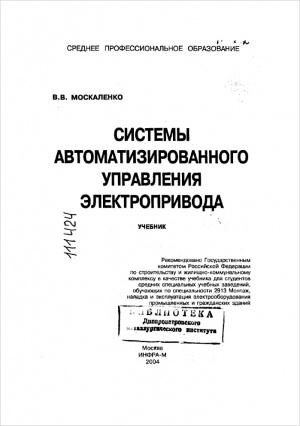 Аудиокнига Системы автоматизированного управления электропривода - Москаленко В.В.