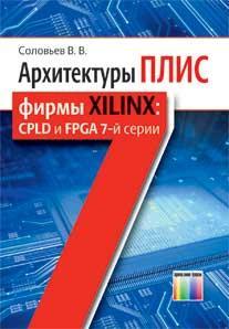 Новости. Xilinx. 0_142f5f_12be7d94_orig