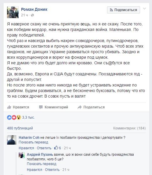 Я наверное скажу не очень приятную вещь, но я ее скажу. После того, как победим мордор, нам нужна гражданская война. Маленькая. По праву победителей.Чтоб раз и навсегда выбить нахрен совкодрочеров, путинодрочеров, гундяевских сектантов и прочую антиукраинскую мразь. Чтоб всех этих гандонов, не дающих Украине развиваться просто убивать. Заодно и всех коррупционеров и ворюг на фонари под шумок.Я не думаю что это будет долго или кроваво. Они съ@бутся все быстро.Да, возможно, Европа и США будут озадачены. Поозадачиваются год -другой и попустит.Но после этого нам никто никогда не будет устраивать хождение по граблям. Будем развиваться, а не бесконечно буксовать, потому что кто то на совок дрочит. В совок пусть и валят
