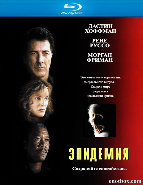 Эпидемия / Outbreak (1995/BDRip/HDRip)