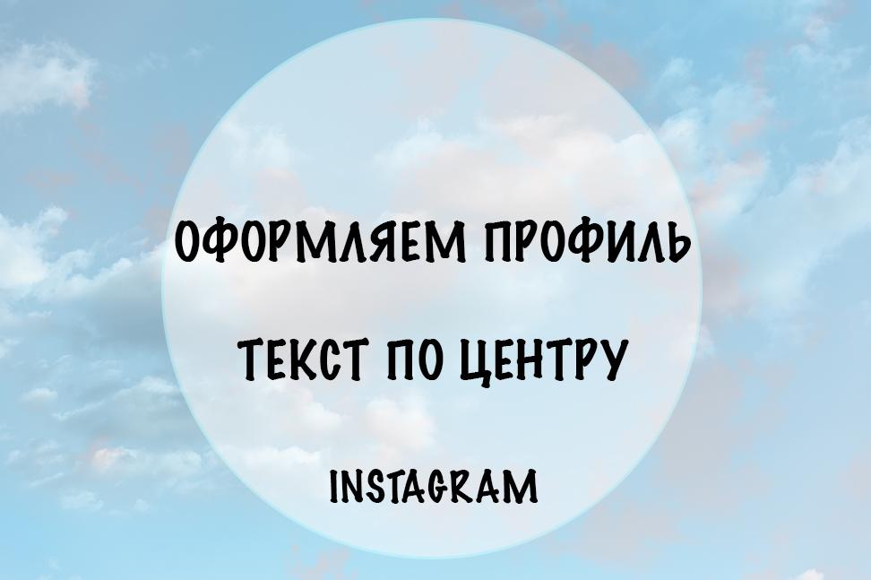 в инстаграм текст на фото