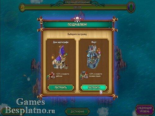 Пиратские хроники. Коллекционное издание