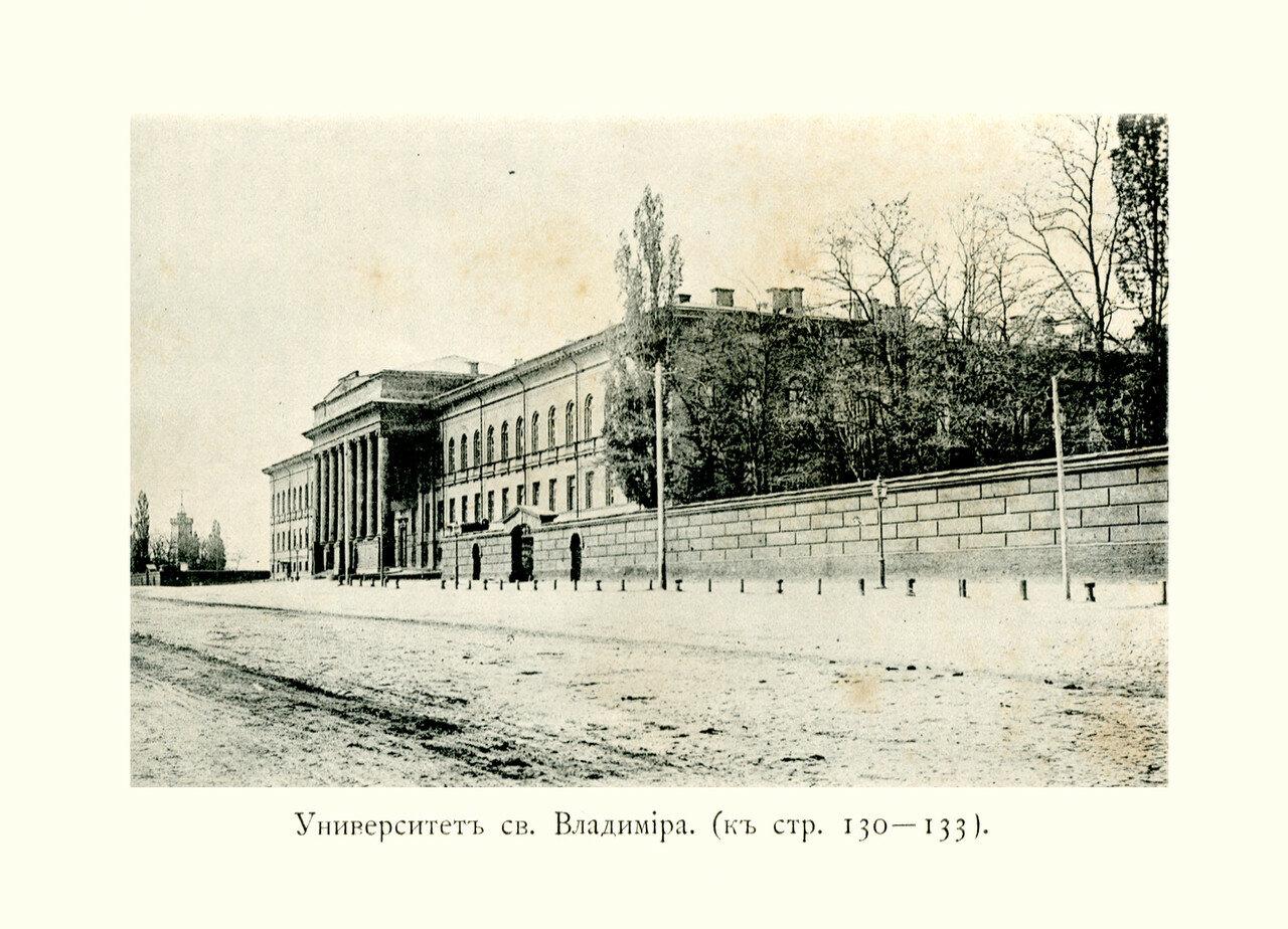 Университет св. Владимира