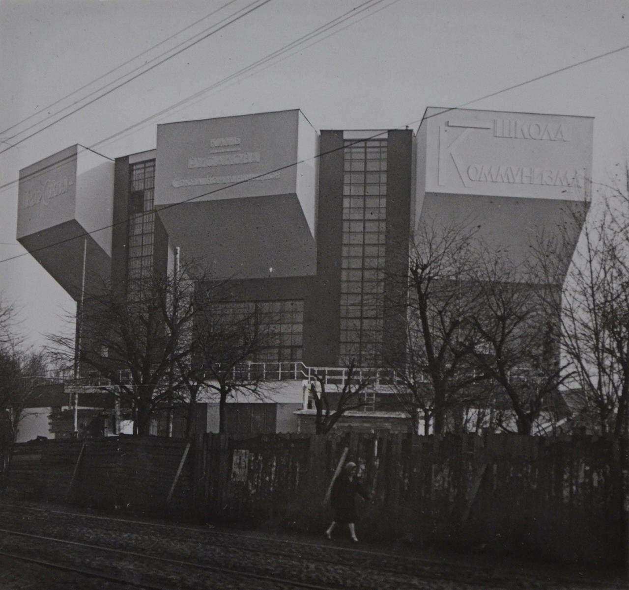 1929. Клуб союза коммунальников им. И.В. Русакова. Главный фасад. Архитектор Мельников К.С.