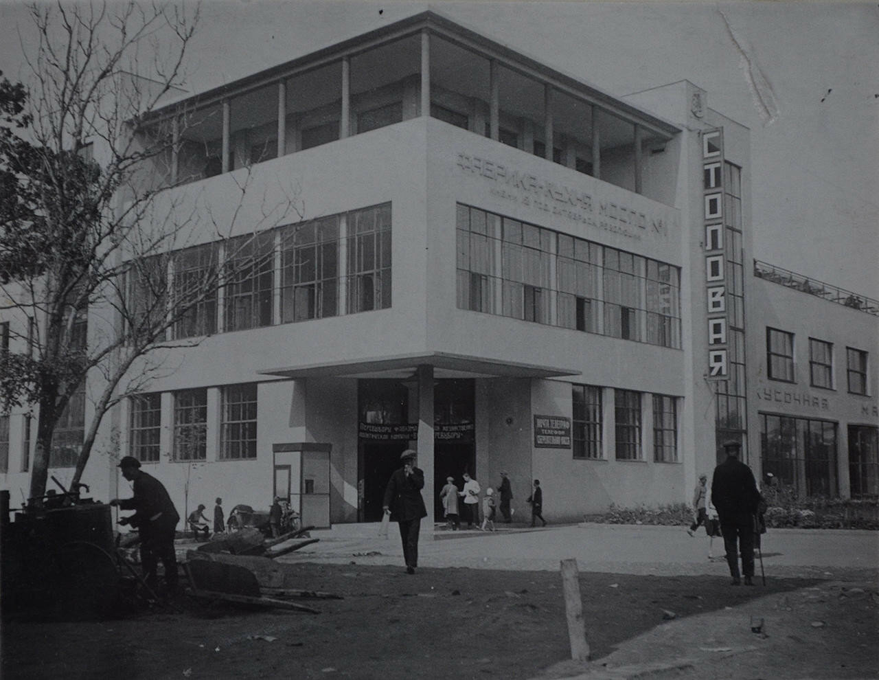 1931. Фабрика-кухня Спорт