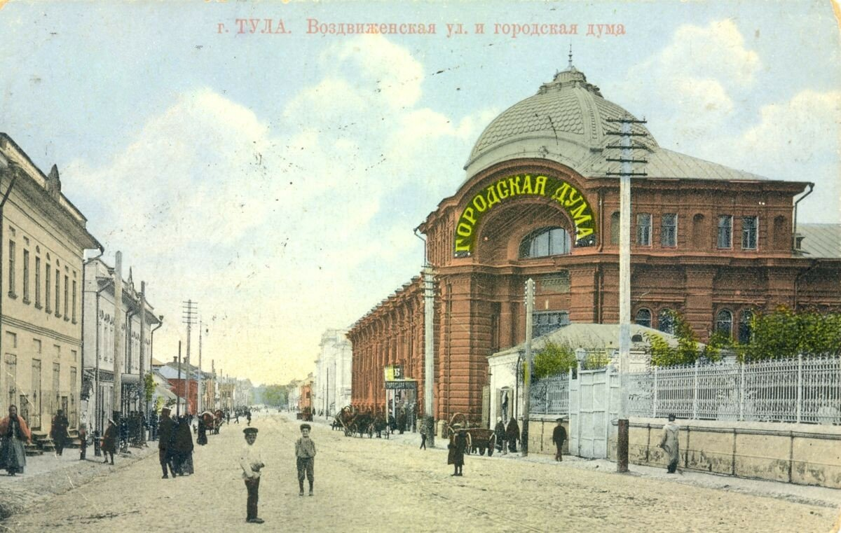 Воздвиженская улица и Городская Дума