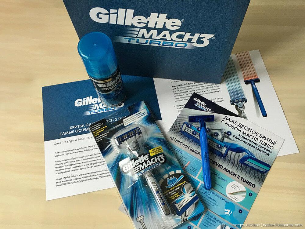 Gillette Mach 3 Turbo - бреет без раздражения