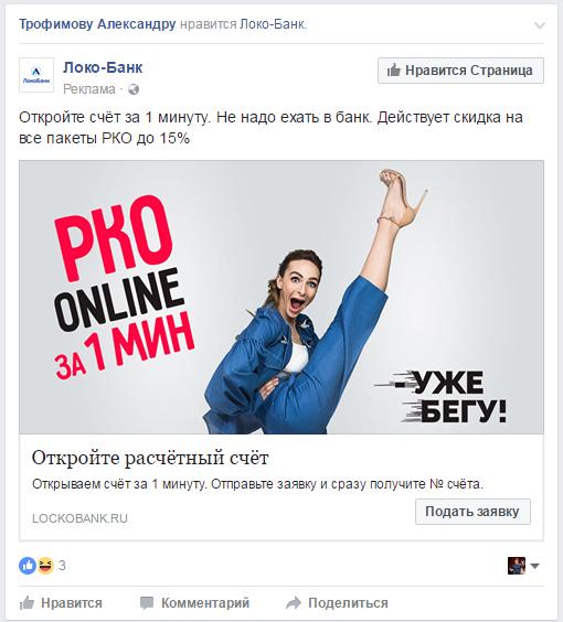Реклама ЛОКО -Банка.png