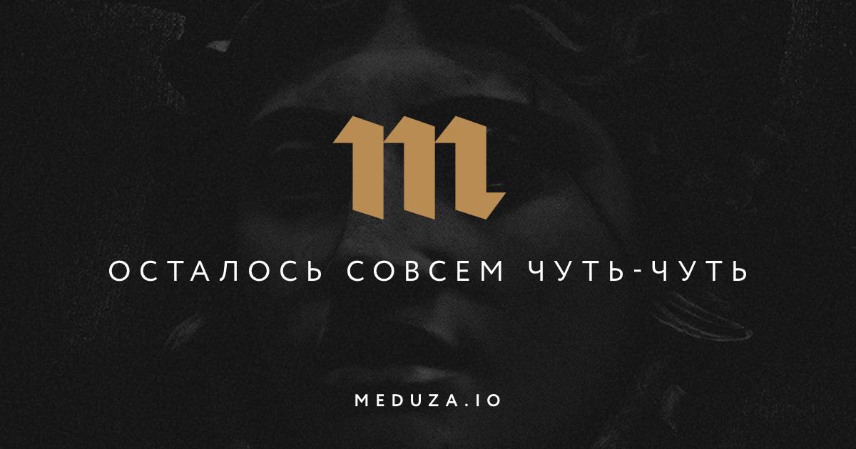 meduza_io