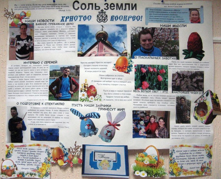 """""""Соль Земли"""" 29.04.2016"""