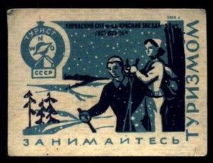 Туризм в СССР - спичечные этикетки (1959).
