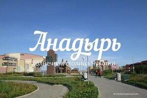 Анадырь — солнечная столица Чукотки