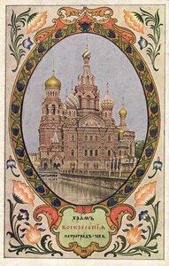 Храм Воскресения. Петроград. ХІХ в.