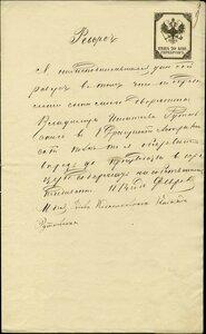 1874. Актовая бумага.