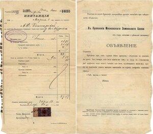 1895. Московский земельный банк. Квитанция на платеж по ссуде.