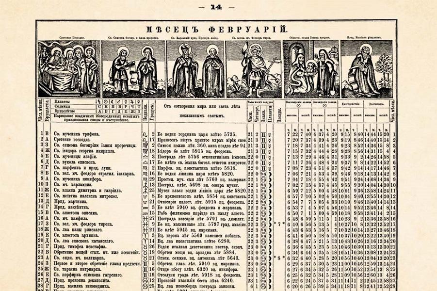 Колдун и чудо - человек покруче Нострадамуса