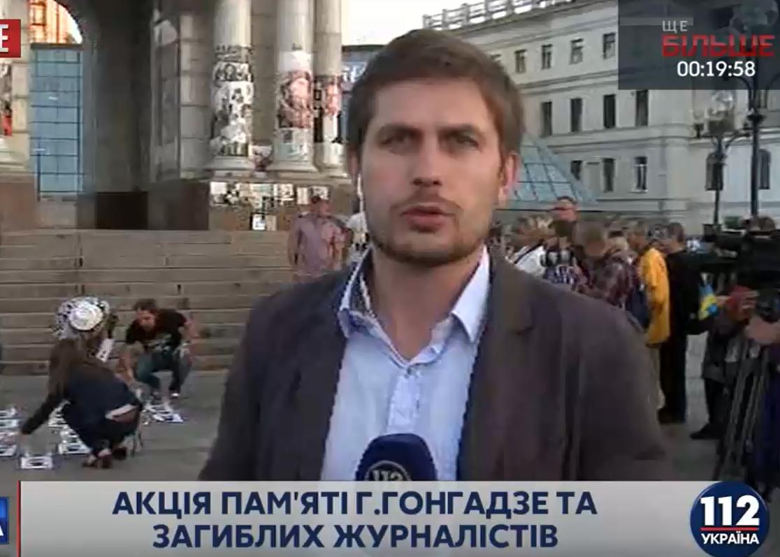 ВКиеве почтили память Георгия Гонгадзе и остальных погибших украинских репортеров
