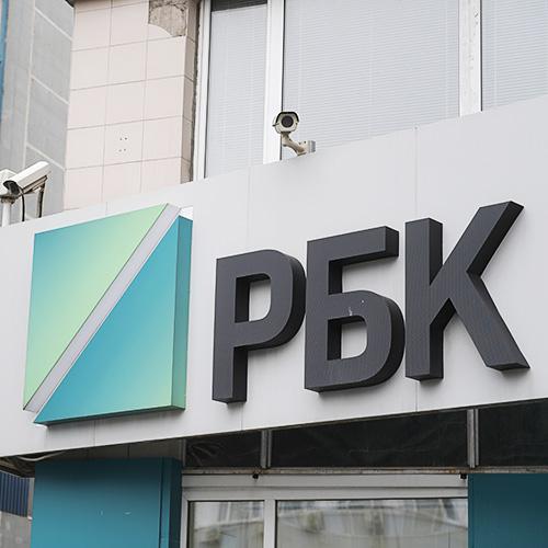 Апелляция отказала «Роснефти» вовзыскании компенсации сРБК