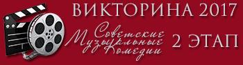 Советские музыкальные комедии. Викторина 2017