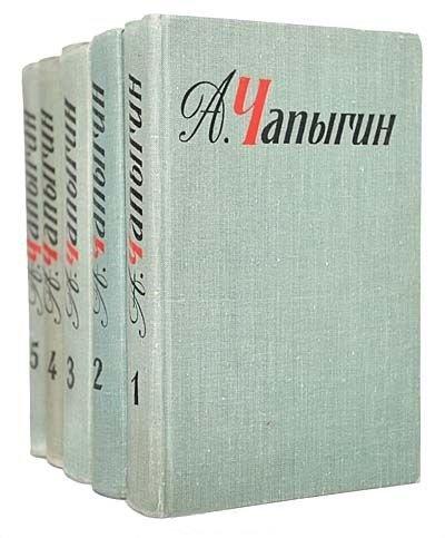 Книга Алексей Чапыгин. Собрание сочинений в 5 томах
