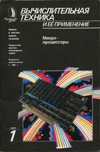 Журнал: Вычислительная техника и её применение 0_144191_b5045a0f_orig