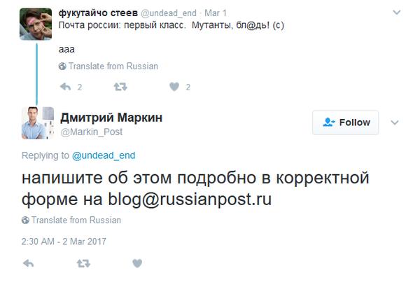 Почта России выдумала своего официального представителя с почтовой фамилией