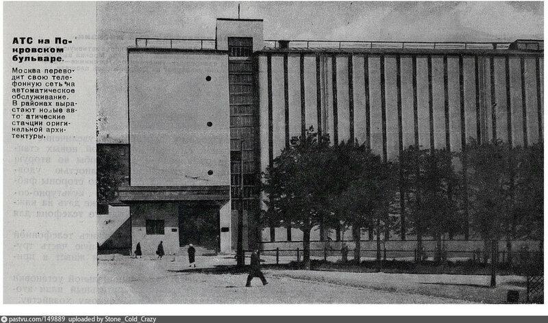 02. Покровский бул. Таганская АТС. 1932..jpg