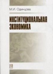Аудиокнига Институциональная экономика - Одинцова М.И.