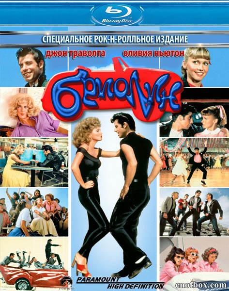 Бриолин / Grease (1978/BDRip/HDRip)