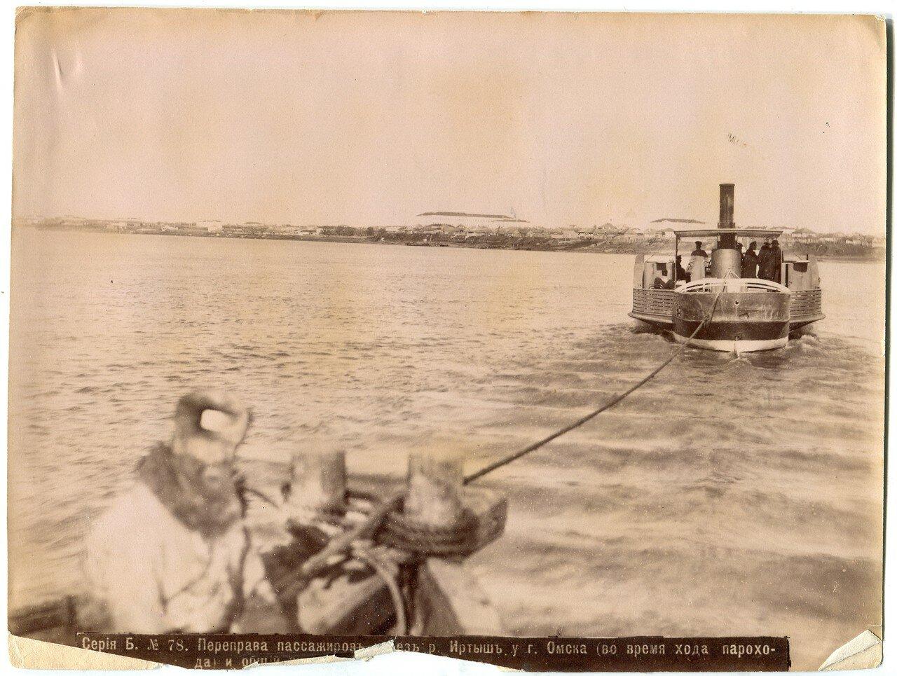 78. Переправа пассажиров через реку Иртыш у Омска (во время хода парохода и общий вид города