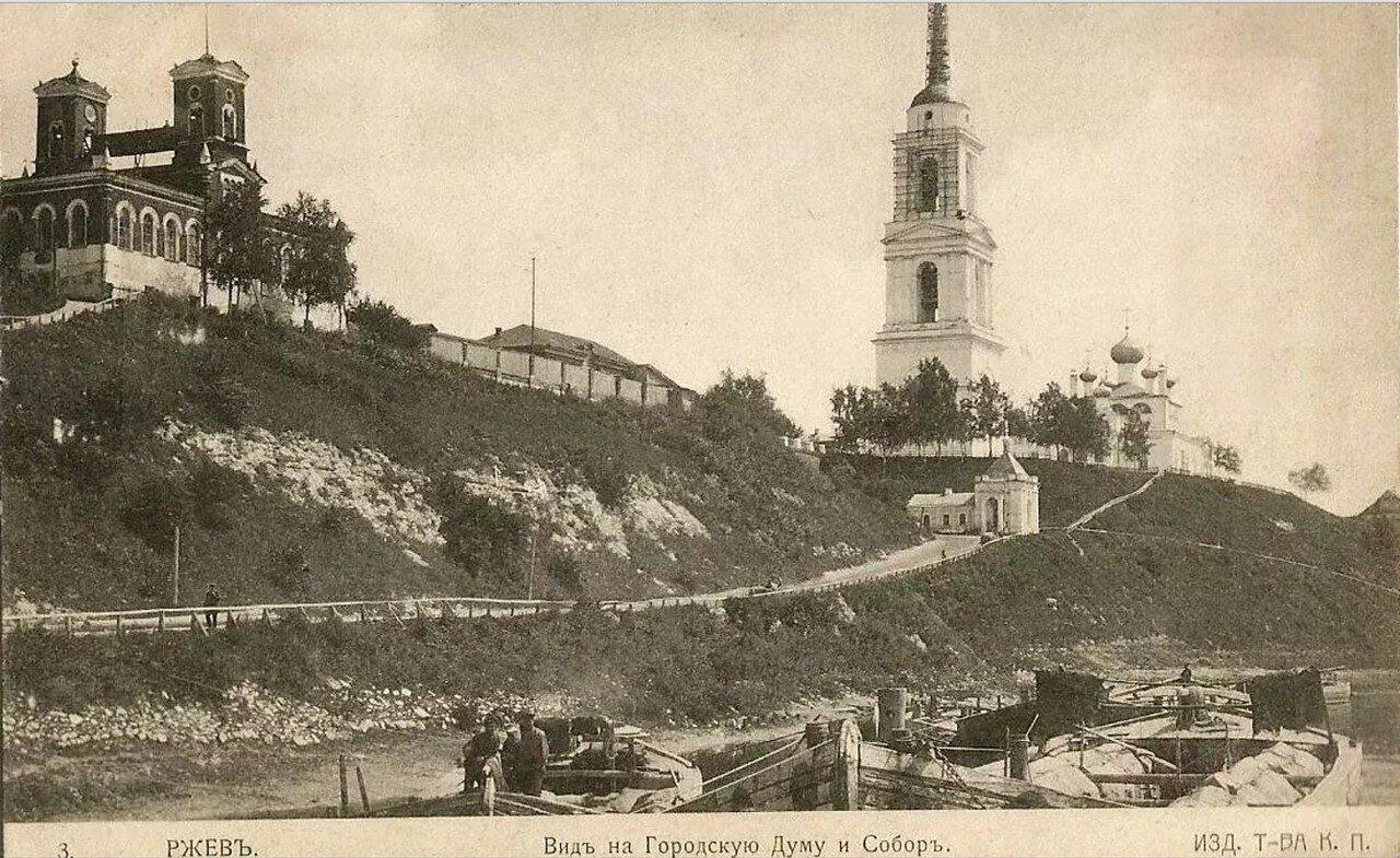 Вид на Городскую думу и Собор