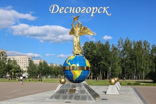 Десногорск.jpg