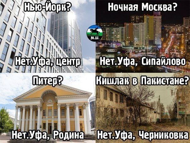 Уфа - город контрастов