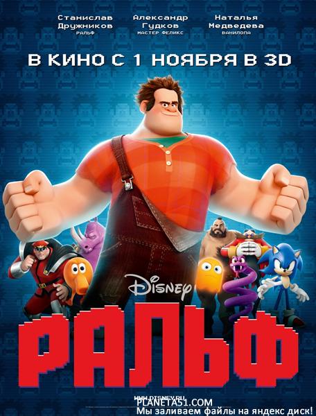 Ральф / Wreck-It Ralph / 2012 / ДБ, СТ / 3D (HOU + HSBS) / BDRip (1080p)