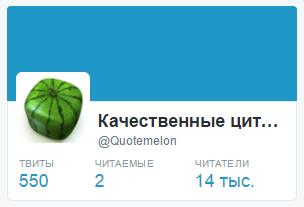 14 000 подписчиков Квоутмэлона