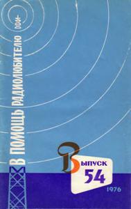 Журнал: В помощь радиолюбителю - Страница 3 0_147318_b25a2176_orig