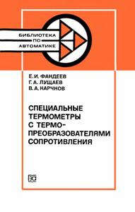 Серия: Библиотека по автоматике - Страница 27 0_15801b_1374a285_orig