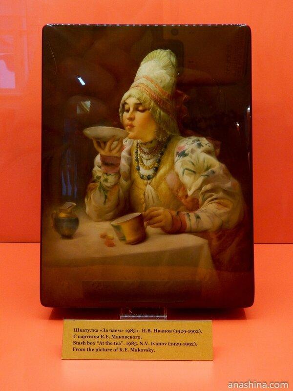 """Шкатулка """"За чаем"""", 1985, с картины К.Е.Маковского, Федоскинская лаковая миниатюра"""