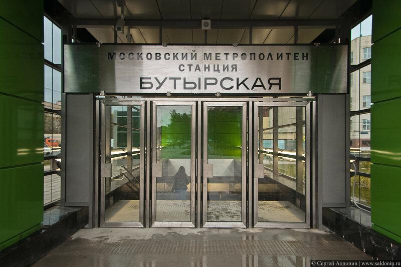 Бутырская