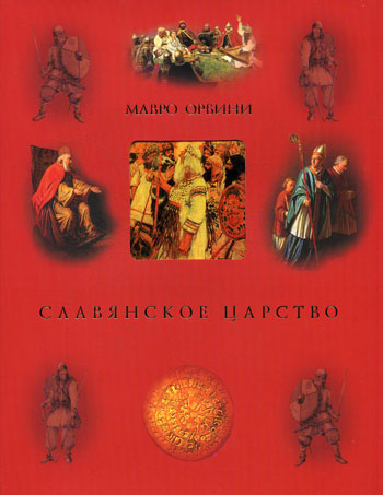 Славянское царство.jpg