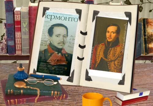 День памяти М.Ю.Лермонтова
