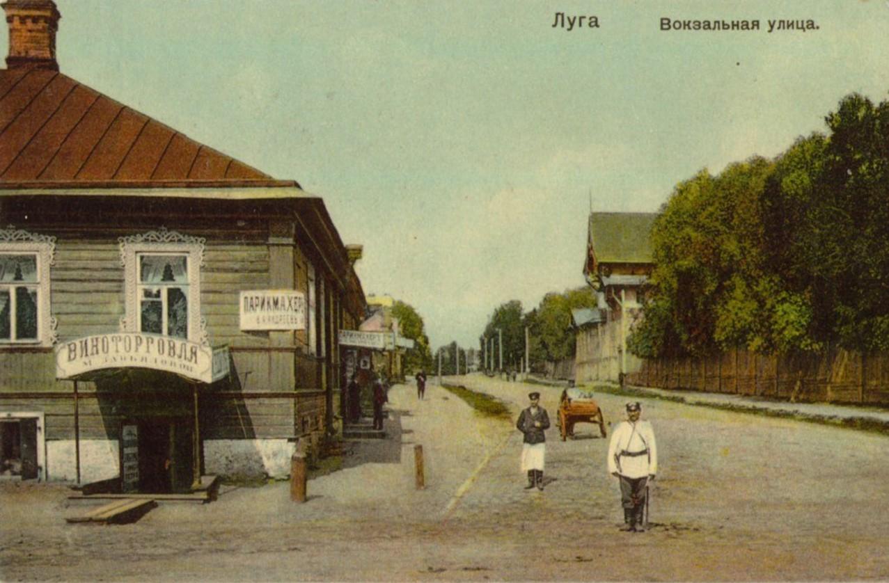 Вокзальная улица