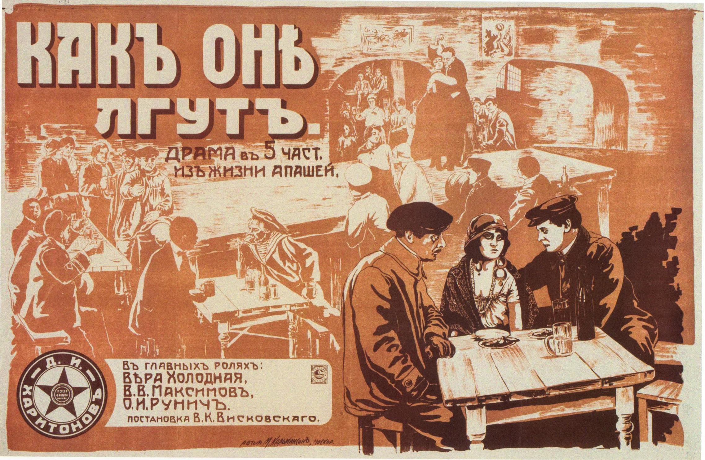 «Как они лгут». 1917